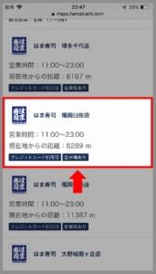 はま寿司公式サイトで電話番号を調べる方法 手順3.検索結果の店舗一覧より好みの店舗を選択しましょう。
