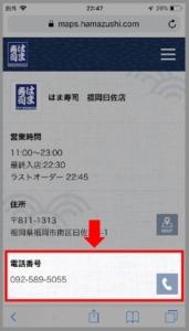 はま寿司公式サイトで電話番号を調べる方法 手順4.店舗詳細ページに電話番号が記載されています。右にある「電話アイコン」から電話をかけることができます。