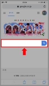 Googleではま寿司の電話番号を調べる方法 手順1-1.Googleへアクセス、「はま寿司」と入力して検索してください。