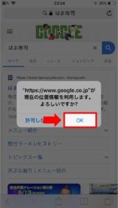 Googleではま寿司の電話番号を調べる方法 手順1-2.位置情報(GPS)の使用許可を求めてきたら「OK」を選択してください。(「許可しない」を選択すると現在地が特定できないため、近くにあるはま寿司店舗がわかりません。)
