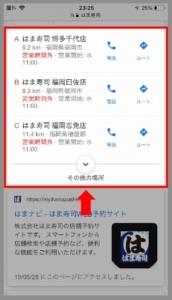 Googleではま寿司の電話番号を調べる方法 手順2-2.はま寿司店舗名の右にある「電話アイコン」をタップすると電話路かけることができます。