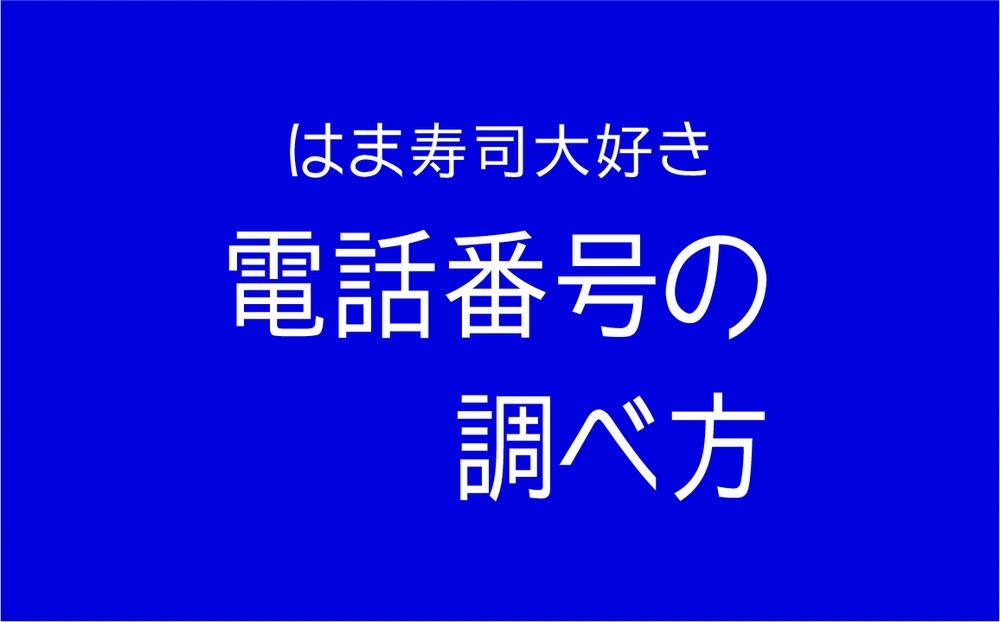 はま寿司各店舗の電話番号の調べ方