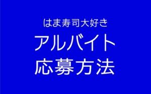 はま寿司でアルバイト!募集状況の確認方法と応募方法を解説