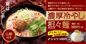 はま寿司のバージョンアップした「濃厚冷やし担々麺」に期待