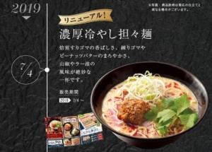 はま寿司の「濃厚冷やし担々麺」
