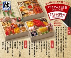 はま寿司のおせち「プレミアム三段重」