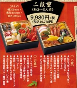 はま寿司のおせち「二段重」
