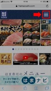 駅名ではま寿司を探す方法 手順1.はま寿司サイトへアクセス、右上にある「ハンバーガーメニュー」を選択