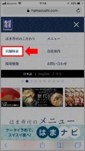 駅名ではま寿司を探す方法 手順2.メニューが表示されるので「店舗検索」を選択してください。