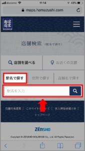 駅名ではま寿司を探す方法 手順3.駅名を入力して検索