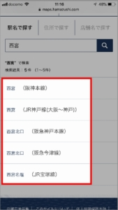 駅名ではま寿司を探す方法 手順4.複数該当する場合は路線を選択してください。