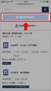 駅名ではま寿司を探す方法 手順5-1.検索結果の店舗一覧が表示されます。条件がある場合は「+検索条件を設定」より条件を追加して絞り込むことができます。