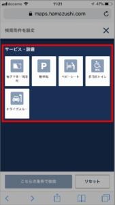 駅名ではま寿司を探す方法 手順5-2.追加できる条件は「電子マネー利用可」「駐車場」「ベビーシート」多目的トイレ」「ドライブスルー」です。