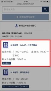 駅名ではま寿司を探す方法 手順6.一覧表示では、営業時間、駅からの距離、店舗の特徴が表示されているので、それを参考にして店舗を選択