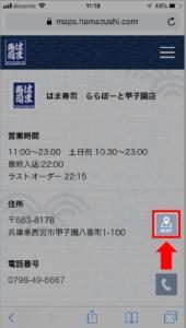 駅名ではま寿司を探す方法 手順7.店舗詳細が表示されます。住所や電話番号が追加、「MAP」より地図を表示することもできます。
