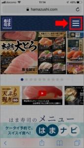 住所ではま寿司を探す方法 手順1.はま寿司サイトへアクセス、右上にあるハンバーガーメニューを選択