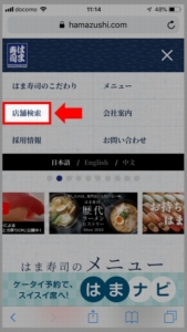 住所ではま寿司を探す方法 手順2.メニュー「店舗検索」を選択