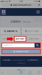 住所ではま寿司を探す方法 手順3.「住所で探す」を選択、住所を入力して検索しましょう。
