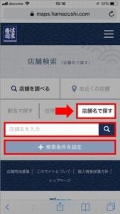 店舗名ではま寿司を探す方法  手順3.「店舗名で探す」を選択、店舗名を入力して検索してください。