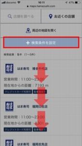 近くにあるはま寿司を探す方法 手順4.検索結果一覧を確認しましょう。