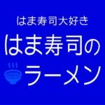 はま寿司のラーメン(最新ラーメンと歴代ラーメン)