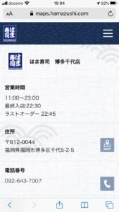 アプリのようにお持ち帰り予約はできませんが、はま寿司公式サイトで店舗検索してお店に行くか電話で予約しましょう。