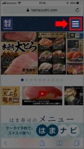 はま寿司各店舗で使える電子マネーを確認する方法 手順1.はま寿司サイトへアクセス、右上にあるハンバーガーメニューを選択