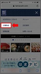 はま寿司各店舗で使える電子マネーを確認する方法 手順2.メニューが開くので「店舗検索」を選択