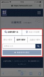 はま寿司各店舗で使える電子マネーを確認する方法 手順3.好きな方法で利用予定の店舗を探してください。