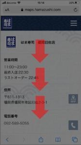はま寿司各店舗で使える電子マネーを確認する方法 手順4-1.利用店舗ページへアクセスできたら、下へスワイプしていきます。