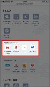 はま寿司各店舗で使える電子マネーを確認する方法 手順4-2.利用できる電子マネーが記載されていますので確認しましょう。