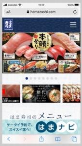 アプリの代わりにはま寿司公式サイトでキャンペーン告知