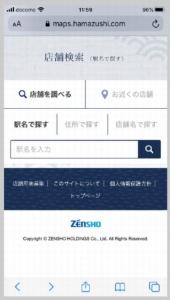アプリの代わりにはま寿司公式サイトで店舗検索ができる
