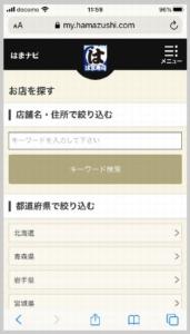 はま寿司公式サイトのようにGPSを利用した店舗検索はないが、はまナビでも簡単な店舗検索はできる