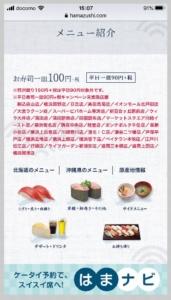 はま寿司公式サイトではアプリのようにメニューの確認ができますが、はまナビにはそのような機能はありませんでした。