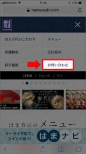はま寿司のお客様窓口への問い合わせ方法 手順2.メニューが開くので「お問い合わせ」を選択