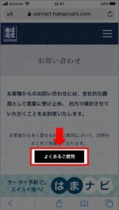 はま寿司のお客様窓口への問い合わせ方法 手順3.よくある質問と回答が間と寝られているので、「よくあるご質問」より確認してみてください。