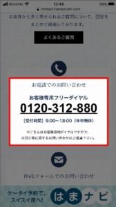 はま寿司のお客様窓口への問い合わせ方法 手順4.電話で問い合わせる場合は、こちらの電話番号へかけてください。