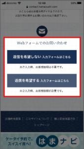 はま寿司のお客様窓口への問い合わせ方法 手順5.お問い合わせは「返信を希望する 入力フォームはこちら」を選択してください。