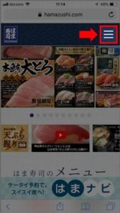 クレジットカードが使える店舗か確認する方法 手順1.はま寿司公式サイトへアクセス、右上にある「ハンバーガーメニュー」を選択