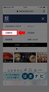 クレジットカードが使える店舗か確認する方法 手順2.メニューが開くので「店舗検索」を選択