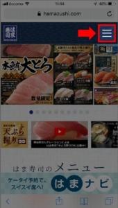 ポイントが使える店舗か確認する方法 手順1.はま寿司公式サイトへアクセス、サイト右上にある「ハンバーガーアイコン」を選択してメニューを開く