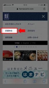 ホントに子供用いす、補助いすがあるか電話ではま寿司に確認する方法 手順2.メニューが開くので「店舗検索」を選択