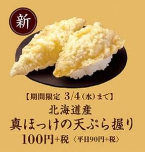 はま寿司の天ぷら握りメニュー「北海道産 真ほっけの天ぷら握り」