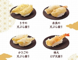 はま寿司の天ぷら握りヒストリー「きすの天ぷら握り 赤魚の天ぷら握り かさごの天ぷら握り 特大えび天握り」
