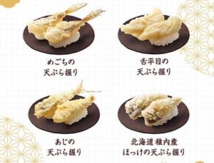 はま寿司の天ぷら握りヒストリー「めごちの天握り 舌平目の天ぷら握り あじの天握り 北海道稚内産ほっけの天握り」