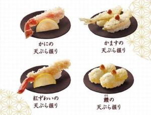 はま寿司の天ぷら握りヒストリー「かにの天ぷら握り かますの天ぷら握り 紅ずわいの天ぷら握り 鱧の天ぷら握り」
