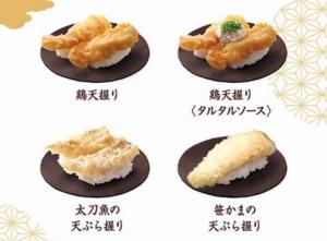 はま寿司の天ぷら握りヒストリー「鶏天握り 鶏天握り(タルタルソース) 太刀魚の天ぷら握り 笹かまの天ぷら握り」