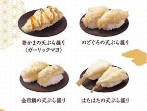 はま寿司の天ぷら握りヒストリー「笹かまの天ぷら握り(ガーリックマヨ) のどぐろの天ぷら握り 金目鯛の天ぷら握り はたはたの天ぷら握り」