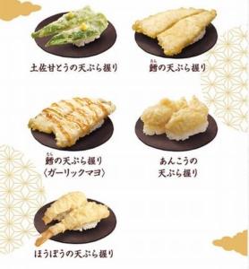 はま寿司の天ぷら握りヒストリー「土佐甘とうの天ぷら握り 鱧の天ぷら握り 鱈の天ぷら握り(ガーリックマヨ) あんこうの天ぷら握り ほうぼうの天ぷら握り」